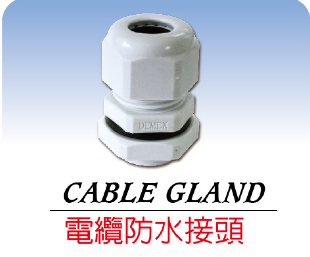 尼����|防水接�^ Plastic Cable Gland